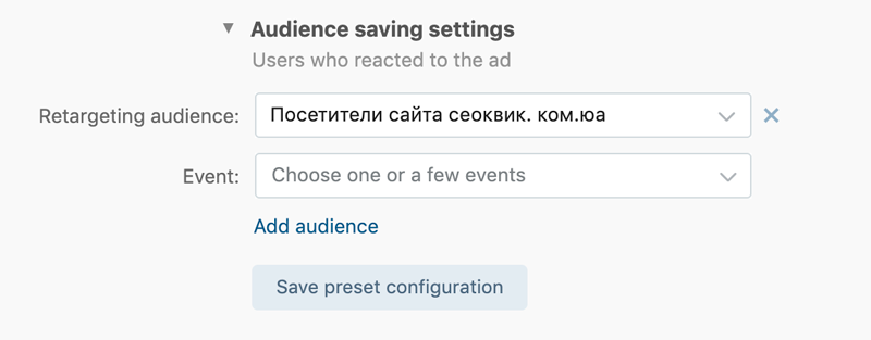 Audience saving settings