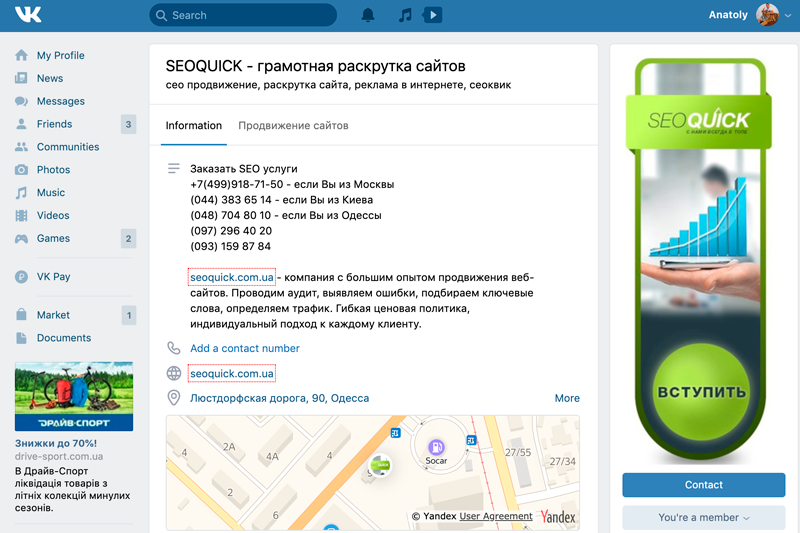 Group SEOquick in VK